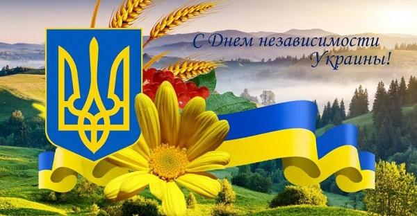 Поздравления в День независимости Украины 2020