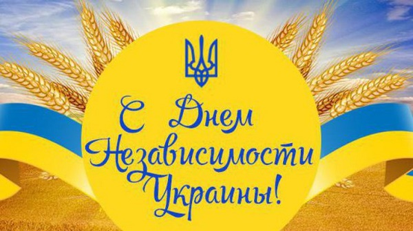 Поздравления с Днем независимости Украины