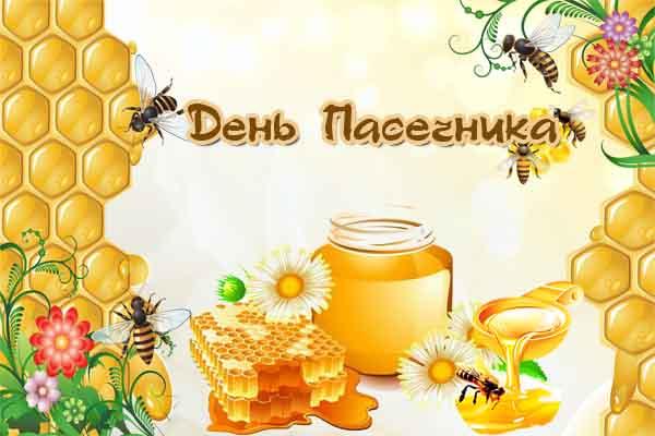Поздравления с Днем пасечника Украины 2020