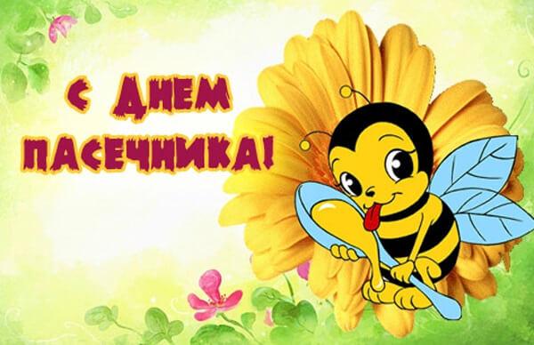 Поздравления с Днем пчеловода 2020