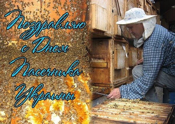 Поздравления с Днем пчеловода