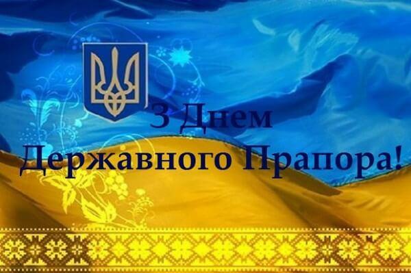 Привітання в День прапора України