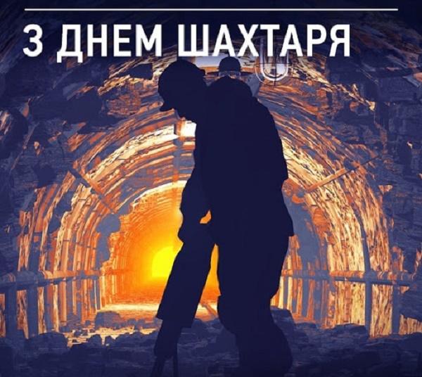 Привітання з Днем шахтаря