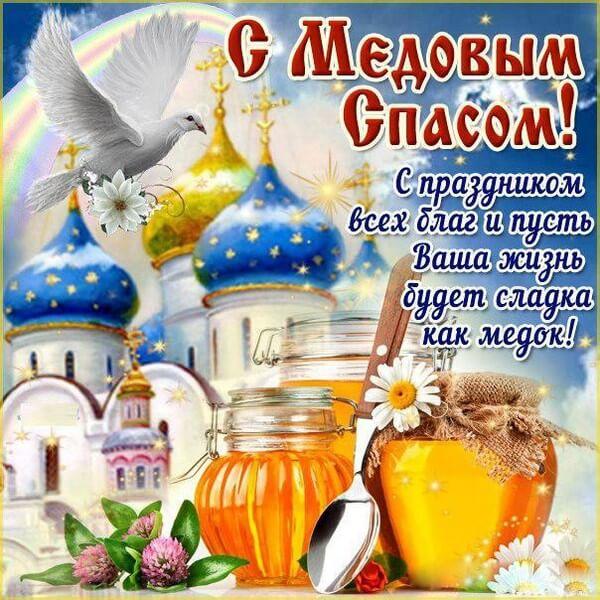 Поздравления с Медовым Спасом картинки и открытки