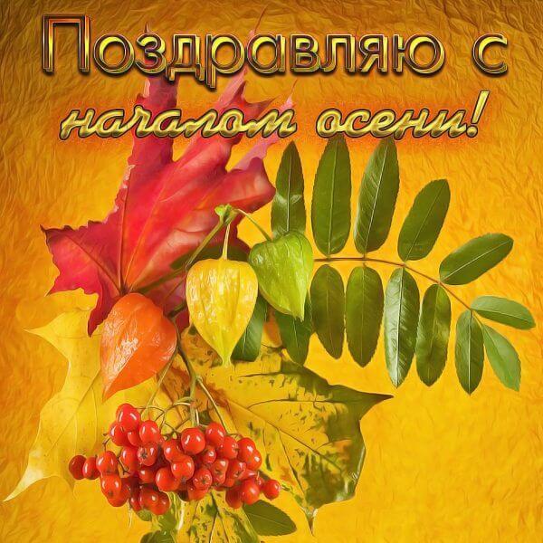 поздравления с началом осени