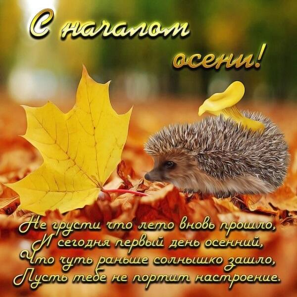 поздравления с осенью