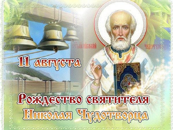 Поздравления с Рождеством Николая Чудотворца
