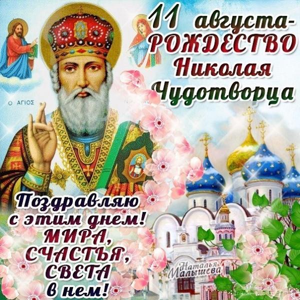 Поздравления с Рождеством Николая Чудотворца 2020