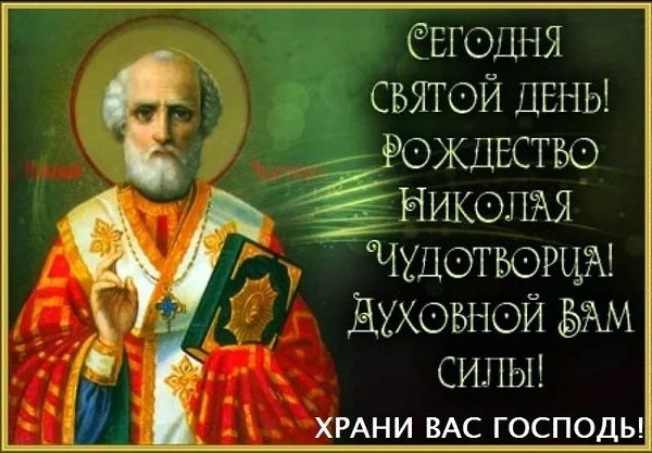 Поздравления с Рождеством Святителя Николая Чудотворца 2020
