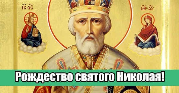 Поздравления с Рождеством Святого Николая