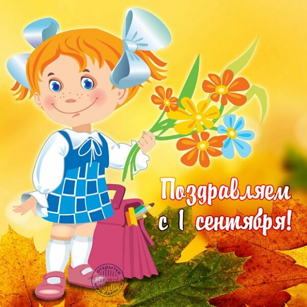 Поздравления с Первым сентября
