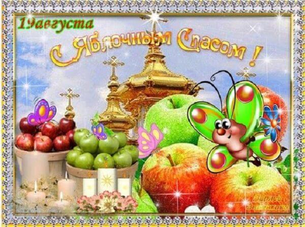 красивые поздравления с Яблочным Спасом