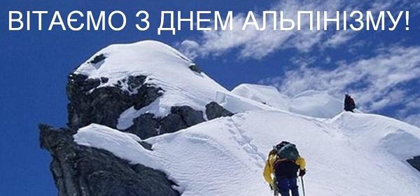 Привітання з Днем альпінізму 2020