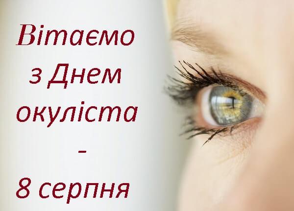 Привітання з Днем окуліста