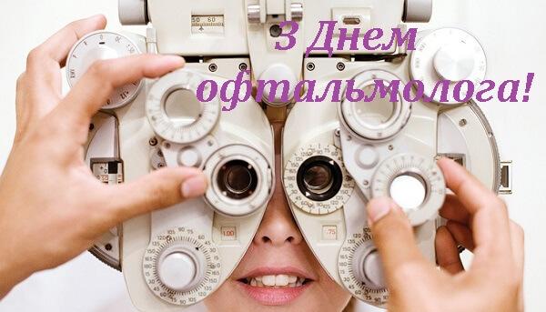 Привітання з Днем офтальмолога