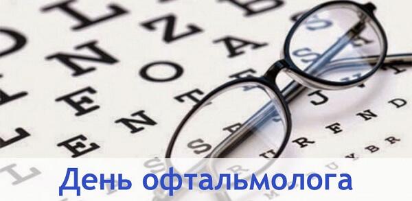 Привітання з Днем офтальмології