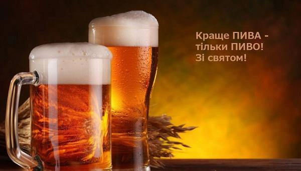 Міжнародний день пива 2020