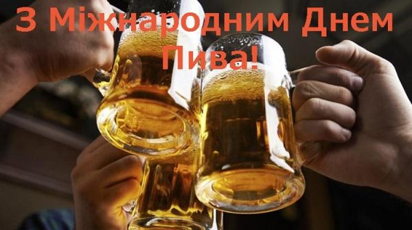 Привітання з Днем пива