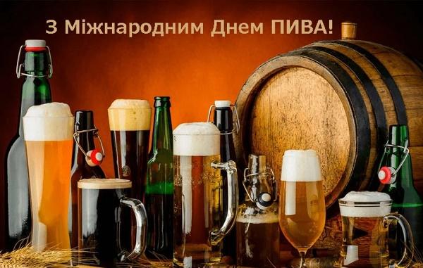 З міжнародним днем пива 2020
