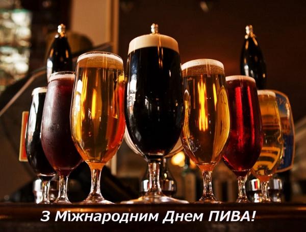 Привітання з Днем пива 2020