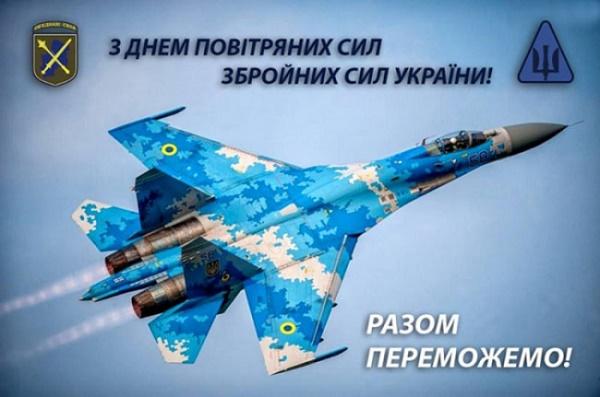 Привітання з Днем повітряних сил України