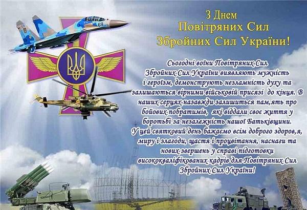 Привітання з Днем повітряних сил ЗСУ 2020