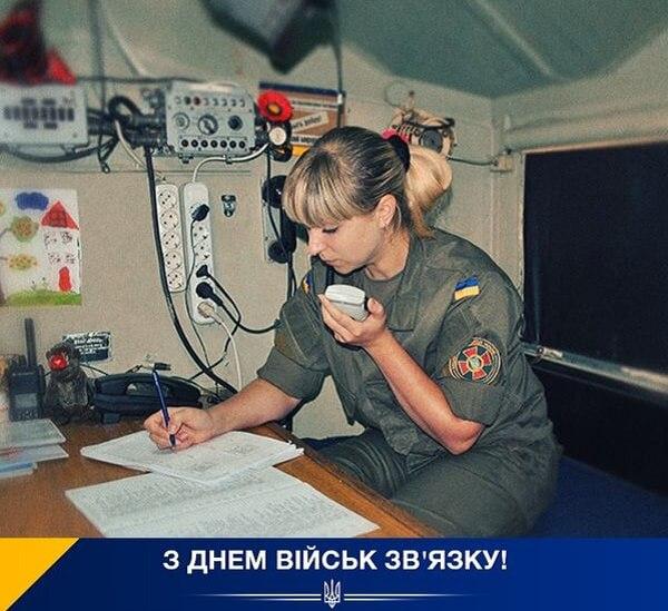 Привітання з Днем військ зв'язку України 2020