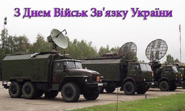 Привітання з Днем військового зв'язківця України 2020