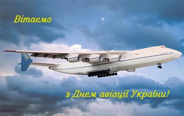 День авіації України 2020