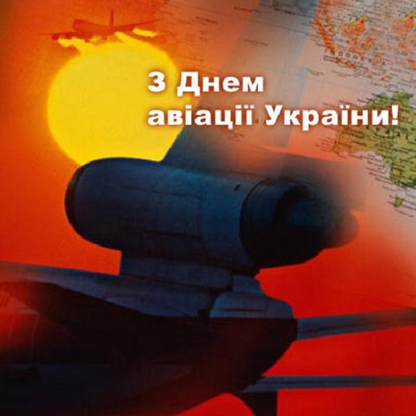 Привітання з Днем авіації України картинки та листівки