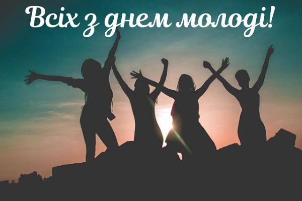 Привітання в Міжнародний день молоді