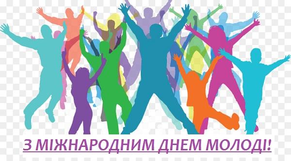 Привітання з Міжнародним днем молоді 2020
