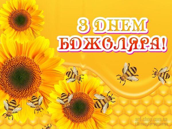 Привітання з Днем бджоляра України 2020