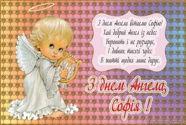 День ангела Софії