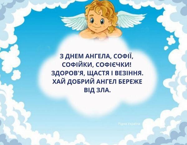 гарні привітання з Днем ангела Софії