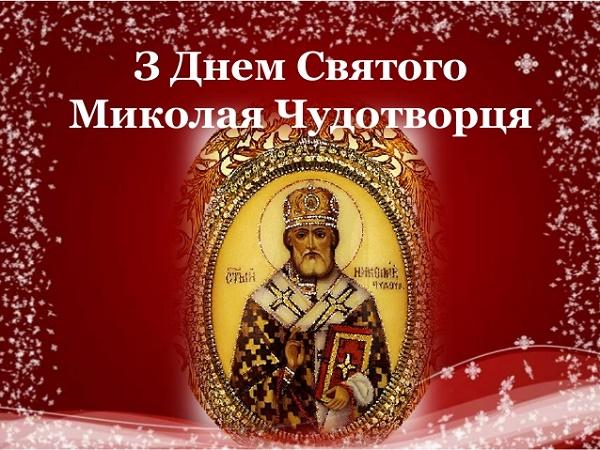 Привітання з Різдвом святого Миколи Чудотворця