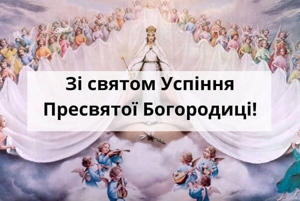 Привітання в Успіння Пресвятої Богородиці