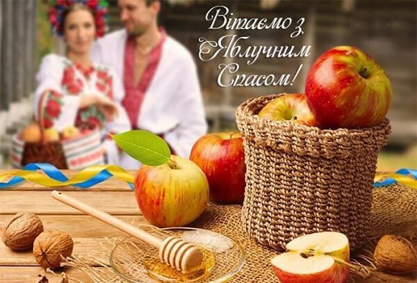 Привітання з Яблучним Спасом листівки