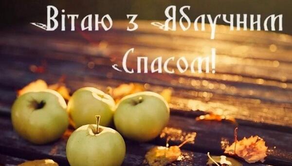 Привітання з Яблучним Спасом картинки
