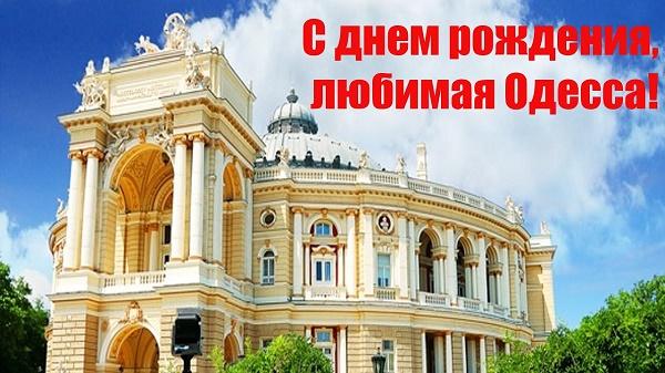 С Днем города Одесса