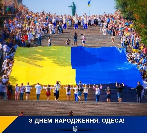 привітання з Днем міста Одеси