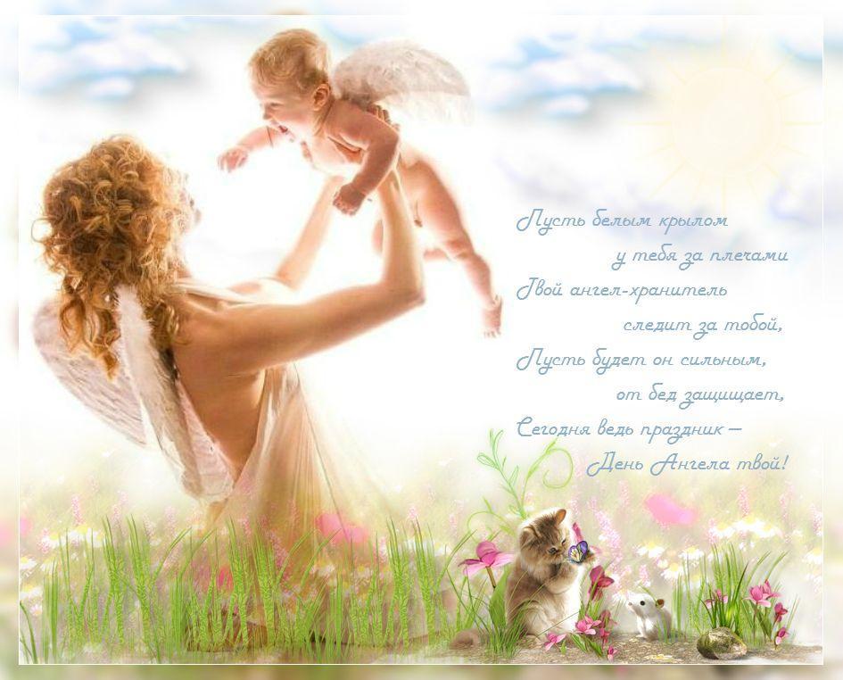 День ангела Людмилы стихи и картинки