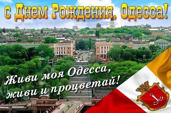 с Днем рождения Одесса