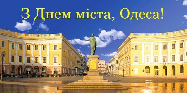 З Днем міста Одеса