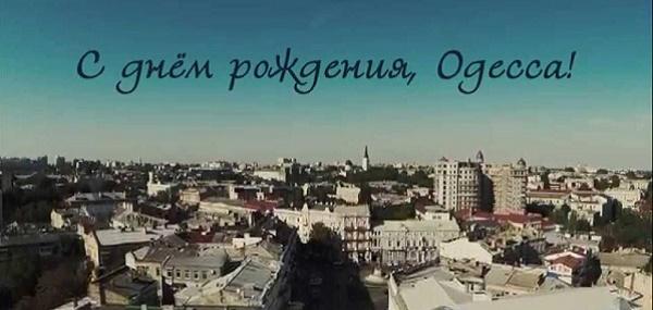 поздравления с Днем города Одесса