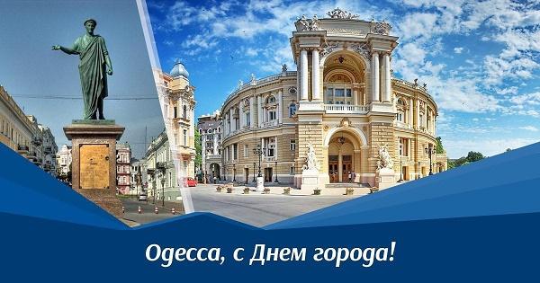 Поздравления с Днем рождения Одессы