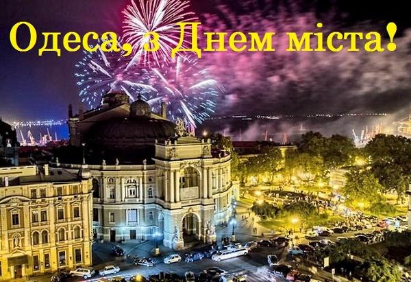 З Днем народження Одеса