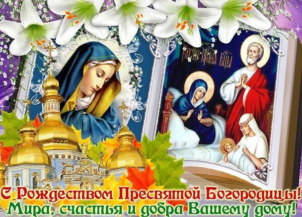 Рождество Пресвятой Богородицы 2020