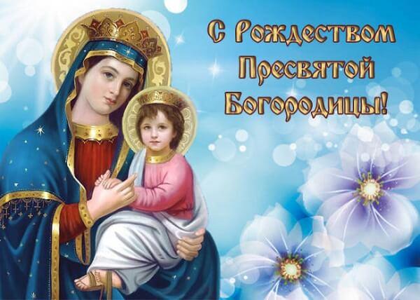 Поздравления на Рождество Пресвятой Богородицы проза
