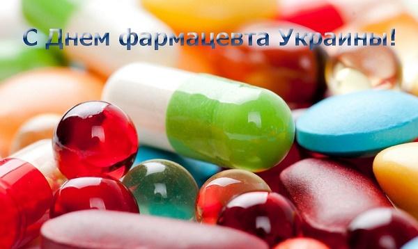 Поздравления с Днем фармацевта Украины